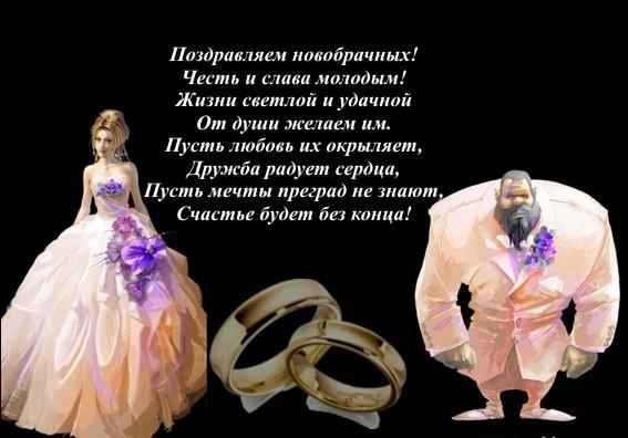 Поздравления с днем свадьбы. театрализованные